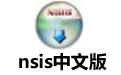 nsis中文版 v3.03 简体中文增强版