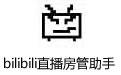 bilibili直播房管助手 v1.0.9官方版