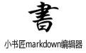 小书匠markdown编辑器 v6.2.1官方版