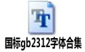 国标gb2312字体合集 免费版