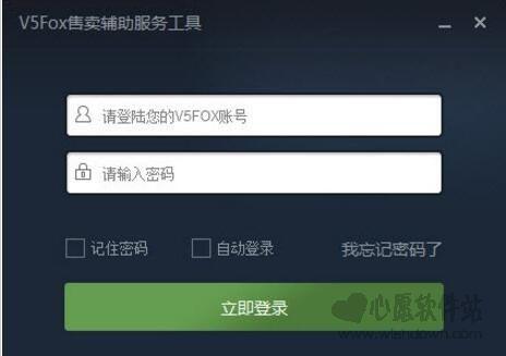 V5Fox售卖辅助服务工具 V1.0.0.0绿色版