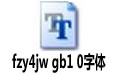 fzy4jw gb1 0字体 免费版