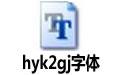 hyk2gj字体 普通版