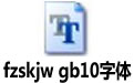 fzskjw gb10字体 免费版