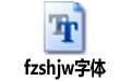 fzshjw字体 免费版