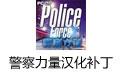 警察力量汉化补丁 v1.0免费版