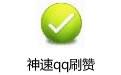 神速qq刷赞 v1.0绿色版