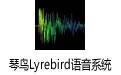 琴鸟Lyrebird语音系统 2018最新版