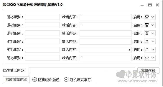 凌哥QQ飛車多開極速喇叭輔助 V1.0免費版