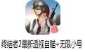 终结者2最新透视自瞄+无限小号 3.30绿色版