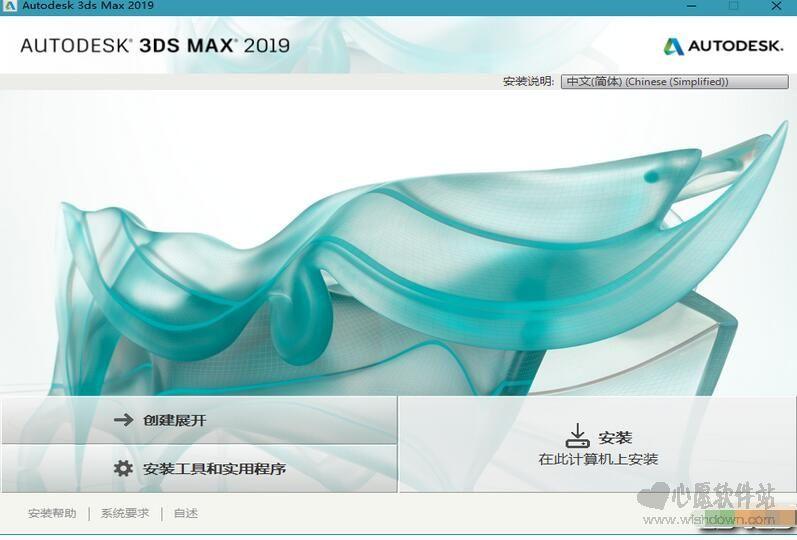 3DS MAX 2019 官方正式版及破解激活教程