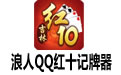 浪人QQ�t十�牌器 最新版