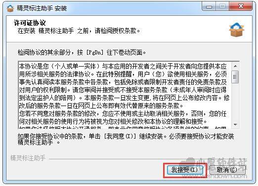 精灵标注助手v1.1.13 免费版_wishdown.com
