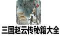 三国赵云传秘籍大全 (附使用方法)