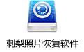 刺梨照片恢复软件 v4.6官方版