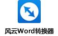 风云Word转换器 v2.0官方版