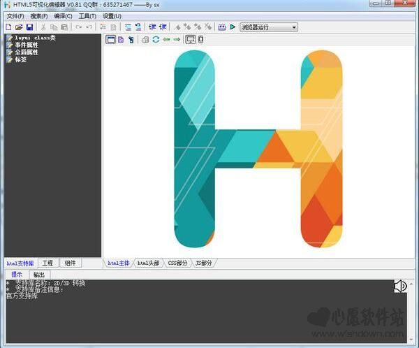 html5可视化开发工具 v0.81绿色版