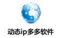 動態ip多多軟件 v7.9 免費版