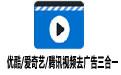 优酷/爱奇艺/腾讯视频去广告三合一 2018最新版