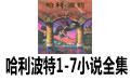 哈利波特1-7小说全集 精校完整版
