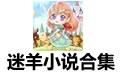 迷羊小说合集 txt版52本_含漫画