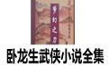卧龙生武侠小说全集 完整版