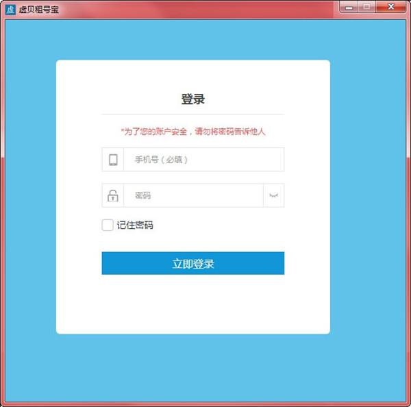 虚贝租号宝 v361官方版