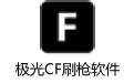 极光CF刷枪软件最新版|极光CF刷枪软件(一键免费刷取)下载V3.6绿色版-心愿下载