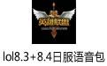 lol8.8日服语音包 4.3最新版