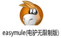 easymule(电驴无限制版) v1.2.2 绿色版