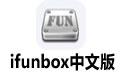ifunbox中文版 v2.7绿色版