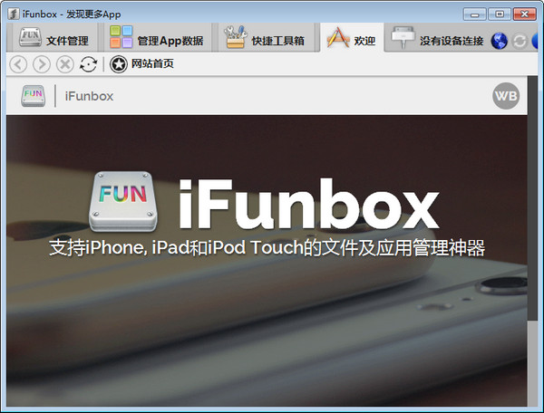 ifunbox中文版v2.7绿色版_wishdown.com