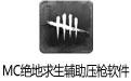 MC絕地求生輔助壓槍軟件 v22永久注冊碼版