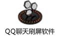QQ聊天刷屏軟件 v5.2 綠色版
