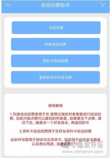 QQ自动回赞助手 最新版