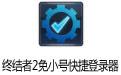 终结者2免小号快捷登录器 v0.3.0.5免费版