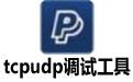 tcpudp调试工具 v2.1