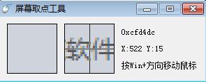 屏幕取點軟件 v1.5 綠色版