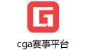 cga赛事平台 v1.0.9.1官方版