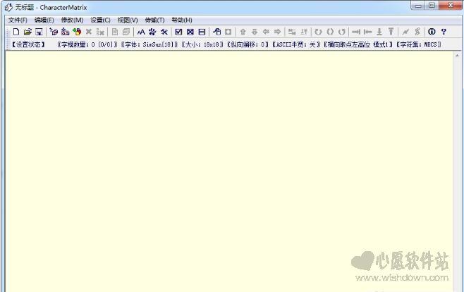 字模提取软件 v3.0.2.3 单文件破解版