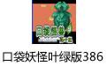 口袋妖怪葉綠版386 完整中文版