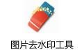图片去水印工具 v7.2中文免费版