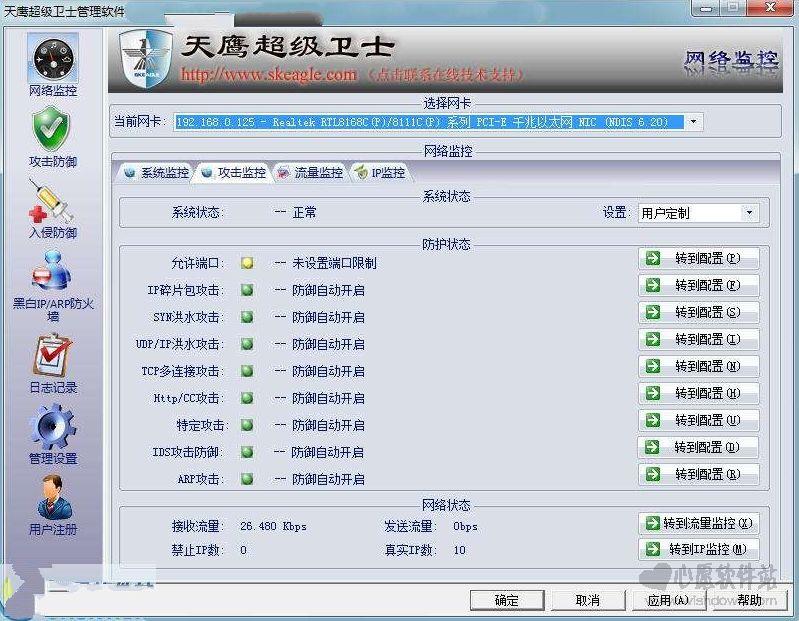 天鹰超级卫士v3.32 服务器版_wishdown.com