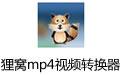 狸窝mp4视频转换器 4.2.0.2最新版