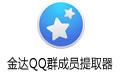 金达QQ群成员提取器最新 v11.2绿色版