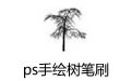 ps手繪樹筆刷 免費版