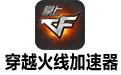 cf加速器免费版下载|穿越火线加速器下载永久免费版 v1.1-心愿下载