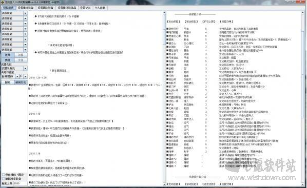 怪物獵人OL自動配裝器 v0.4.1