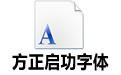方正启功字体 (含简繁体)