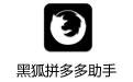 黑狐拼多多助手 1.85免费版
